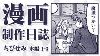 【漫画制作日誌】メディバンは初期環境整えてからが本番? 自作トーンと塗りつぶしペン。【ちびせみ第一話】その3