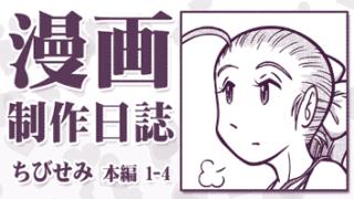 【漫画制作日誌】写植はやっぱりPhotoShop。