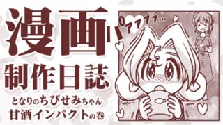 【漫画制作日誌】各種作画ツール感想【となりのちびせみちゃん】
