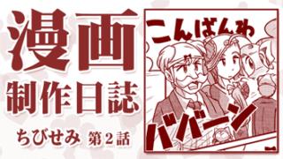 【漫画制作日誌】iPad pro ペーパーライクフィルム再考。摩擦は友達? 【ちびせみ第2話】