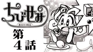 漫画 【ちびせみ】第4話【ビワ九年。チョコは一晩、恋一瞬!】