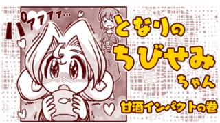 ★漫画 【となりのちびせみちゃん】甘酒インパクトの巻