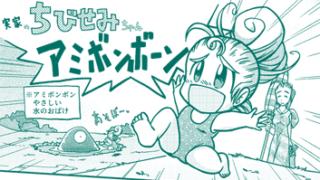 ★漫画 【実家のちびせみちゃん】アミボンボンはいいおばけ