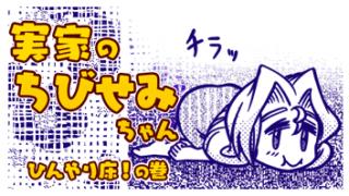 ★漫画 【実家のちびせみちゃん】ひんやり床!の巻