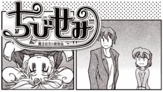 漫画 【ちびせみ】第1話:魔法幼女の前奏曲