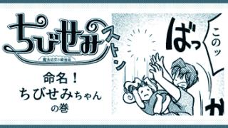 ★漫画 【となりのちびせみちゃん】命名!ちびせみちゃん