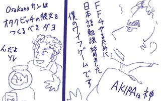 「マイ ワイフ マンガ」な 「AKIRA」 のお話【海外のお友達】