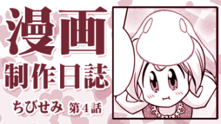 【漫画制作日誌】【ちびせみ第4話】