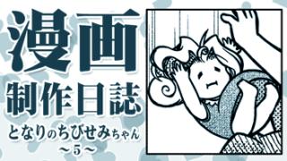【漫画制作日誌】「命名!ちびせみちゃん」と「描き文字」考察と。【となりのちびせみちゃん 5】
