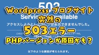2020.06.17 Wordpress 突然の503エラー と私の解決法