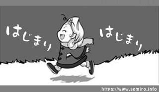 ★漫画 【ちびせみ】第0話:はつせみ