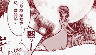 ★漫画 【Semiro!】ココロ花火の夜