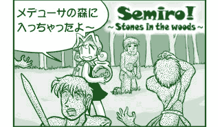 ★漫画 【Semiro!】Stones in the woods