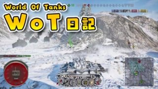 【WoT】 学ばない死に方、的な 【World of Tanks 日記】