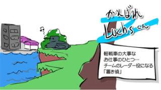 【WoT漫画】がんばれルクスくん 1
