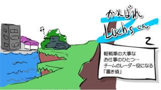 【WoT漫画】がんばれルクスくん 2