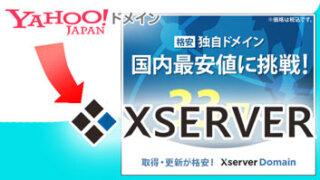 Yahoo!ドメイン から Xserver に移管!(体験談)