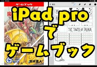iPad pro で ゲームブック!ドルアーガ楽しい!