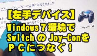 鬼門の Windows7 で Switchのジョイコン(Joy-con)をお絵描き左手デバイスに接続成功!便利すぎる!【追記あり】