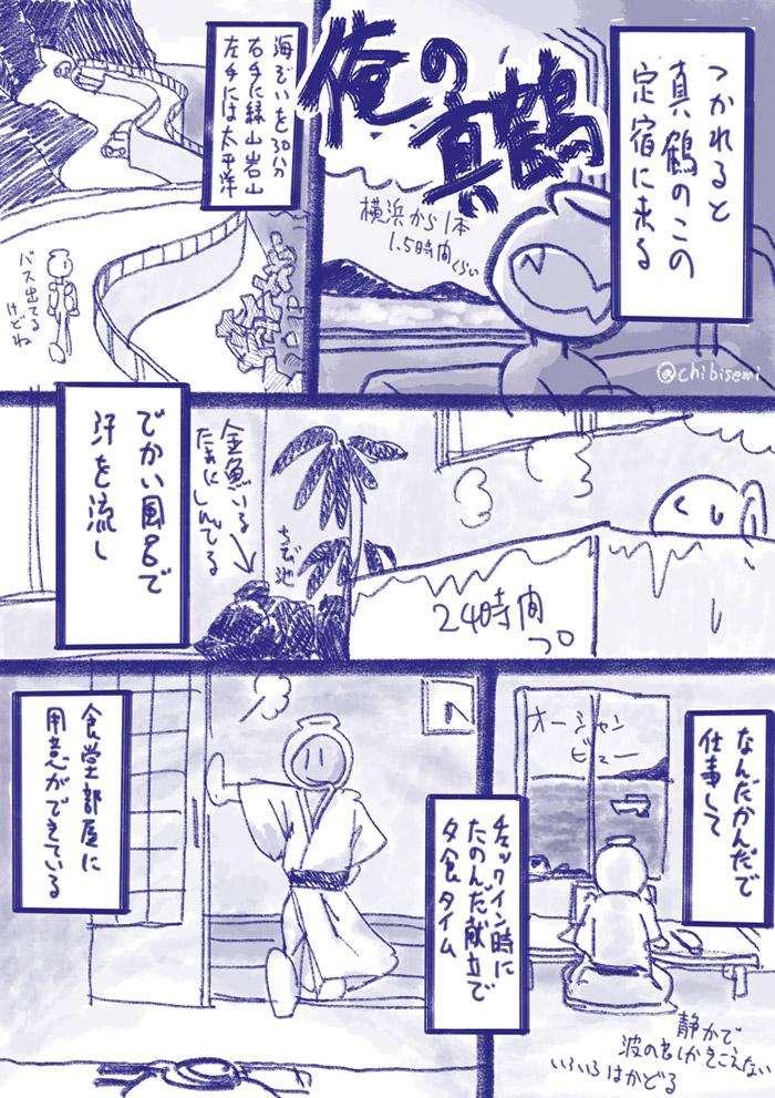 【旅行漫画】俺の真鶴 【おすすめ】