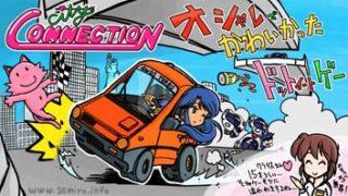 【レトロゲーム絵日記 019】シティコネクション:可愛くてオシャレでパックマンなカーレースゲー。