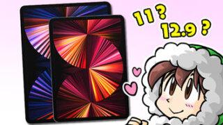 【iPad Pro】11インチか12.9インチか。お絵描き用途向け。※2021年調整版
