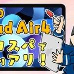 【お絵描き目線】2020 新型iPad Air4 はコスパ良でかなりアリ!