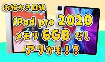 【お絵かき目線】2020 iPad pro はメモリ6GBでコスパ高!? (11/5更新)
