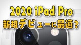 【お絵かき目線】2020 iPad Proは新規さんならアリ!? 既に持ってる人は大きくするならアリ?