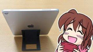 【iPad携帯スタンド】やっぱり地味に便利。持ってて損なし!