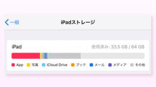 【iPad pro】ストレージはどのくらい要る?【お絵かき目線】※2020.11.05更新