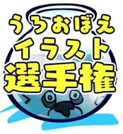 うろおぼえ イラスト 選手権