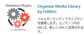 【画像フォルダ分けプラグイン】Organize Media Library by Folders